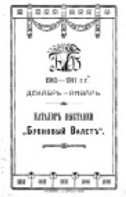 Catalogue 1910